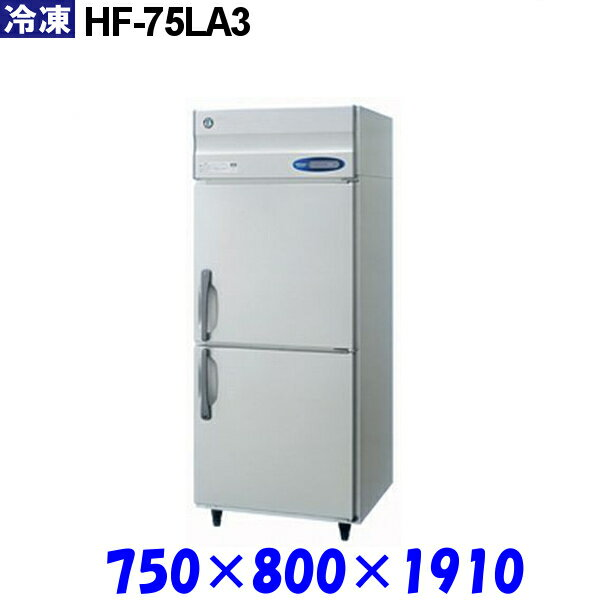 ホシザキ 冷凍庫 HF-75LA3 Aシリーズ