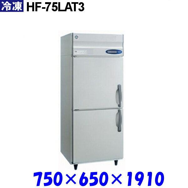 ホシザキ冷凍庫 HF-75LAT3 Aシリーズ 受注生産品