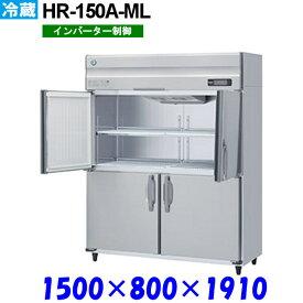 ホシザキ 冷蔵庫 HR-150A-ML Aシリーズ