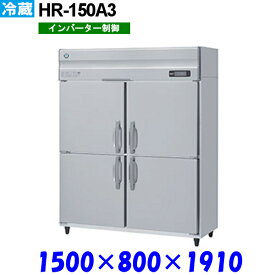 ホシザキ 冷蔵庫 HR-150A3 Aシリーズ