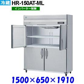 ホシザキ 冷蔵庫 HR-150AT-ML Aシリーズ 受注生産品