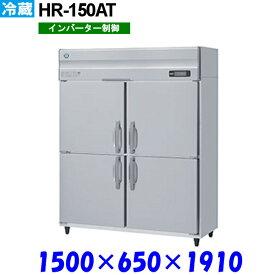 ホシザキ 冷蔵庫 HR-150AT Aシリーズ 受注生産品