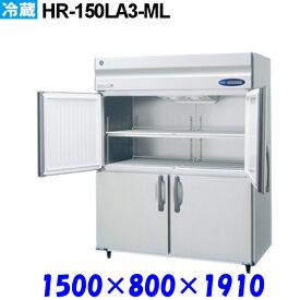 ホシザキ 冷蔵庫 HR-150LA3-ML Aシリーズ