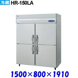 ホシザキ 冷蔵庫 HR-150LA Aシリーズ