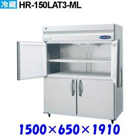 ホシザキ 冷蔵庫 HR-150LAT3-ML Aシリーズ 受注生産品