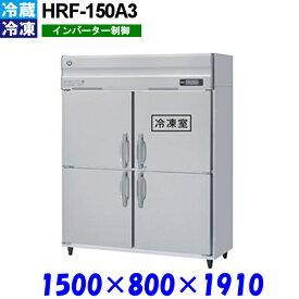 ホシザキ 冷凍冷蔵庫 HRF-150A3 Aシリーズ