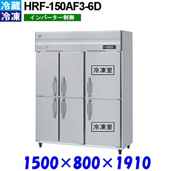 ホシザキ 冷凍冷蔵庫 HRF-150AF3-6D Aシリーズ