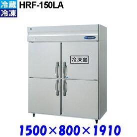 ホシザキ 冷凍冷蔵庫 HRF-150LA Aシリーズ