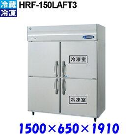 ホシザキ 冷凍冷蔵庫 HRF-150LAFT3 Aシリーズ