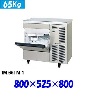 ホシザキ 製氷機 IM-65TM-1 キューブアイス アンダーカウンター 65kg 業務用