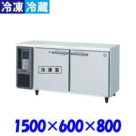 ホシザキ コールドテーブル 冷凍冷蔵庫 RFT-150MNF