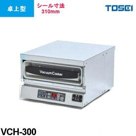 TOSEI 真空包装機 VCH-300 卓上型 引出し式 トスパック 真空ポンプ別置き 東静電気