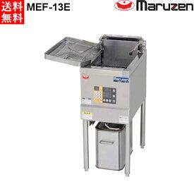 マルゼン 電気式フライヤー MEF-13E レギュラータイプ 一層式