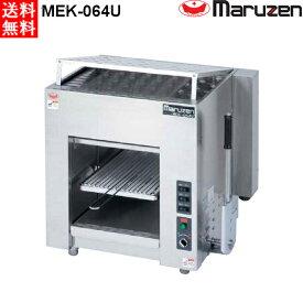 マルゼン 電気上火式焼物器 MEK-064U W600×D470×H600 カーボンランプヒーター搭載
