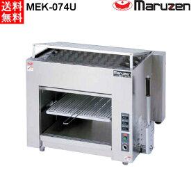 マルゼン 電気上火式焼物器 MEK-074U W740×D470×H600 カーボンランプヒーター搭載