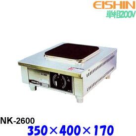 エイシン 電気コンロ NK-2600 単相200V