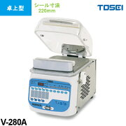 TOSEI真空包装機V-280A卓上型トスパック東静電気