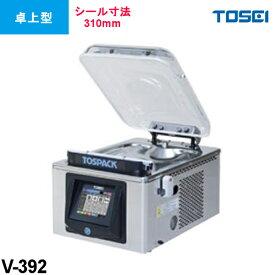 TOSEI 真空包装機 V-392 卓上型 トスパック 高性能タッチパネル 東静電気