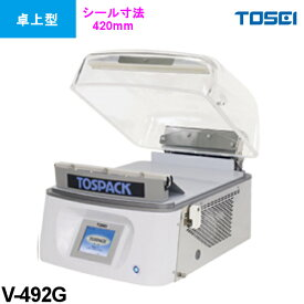 TOSEI 真空包装機 V-492G 卓上型 トスパック 高性能タッチパネル 東静電気 ガス封入機能付き