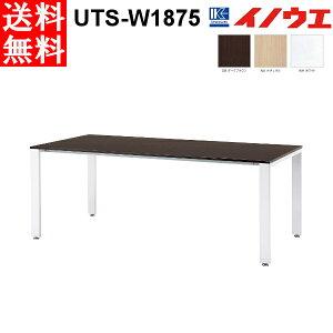 井上金庫 会議用テーブル UTS-W1875 ホワイト脚 W1800 D750 H700