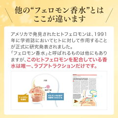 世界で唯一、特許取得のフェロモン香水!【フェロモン香水】【フェロモン】【ラブアトラクション】【出会い】【イランイラン】