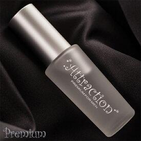 世界で唯一、製法特許取得のフェロモン香水【ラブアトラクション・プレミアム】(男性用)