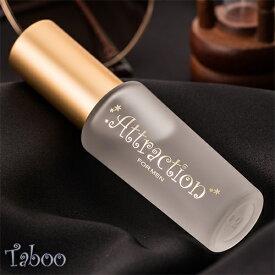 ラブアトラクション・タブー男性用 製法特許取得のフェロモン香水 メンズ フレグランス 男性 媚薬