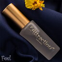ラブアトラクション・フィール男性用 製法特許取得のフェロモン香水 メンズ フレグランス 女性ウケ モテ 媚薬
