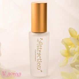 ラブアトラクション・カルマ女性用 製法特許取得のフェロモン香水 レディース フレグランス 女性 媚薬
