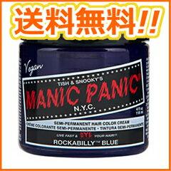 【送料無料】マニックパニック(MANIC PANIC) ヘアカラー ロカビリーブルー 118ml