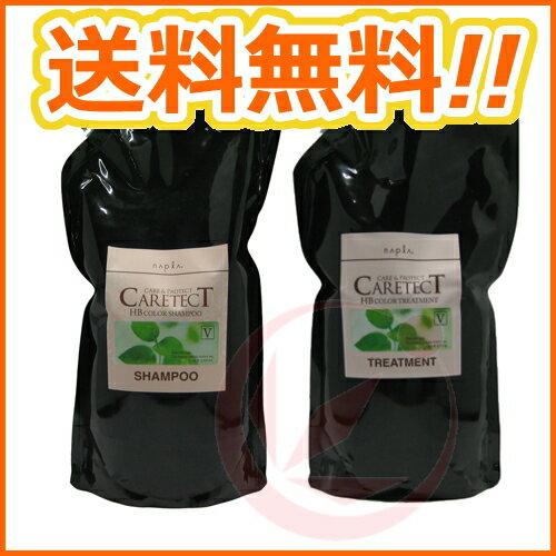【送料無料】ナプラ ケアテクトHB カラーシャンプー&トリートメント V 1200セット(業務・詰替用)