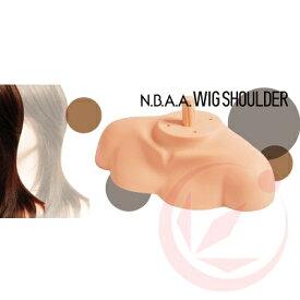 NBAA(エヌビーエーエー) N.B.A.A.ウィッグショルダー 【NB-WS1】