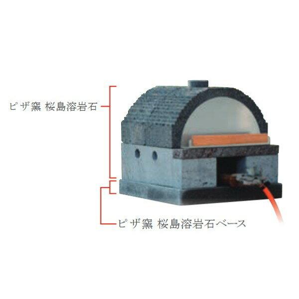 【代引不可】【メーカー直送】ピザ窯桜島溶岩石ベースのみ ST3-PZSJBS