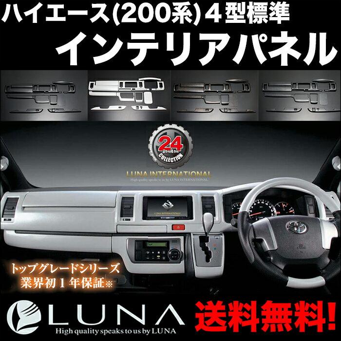 【LUNA】インテリアパネル 14ピース 【PDL002】 マホガニー ハイエース 200系 4型標準ボディ用 トップグレードシリーズ【送料無料】ルナ メーカー直送品