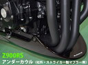 Z900RS【KAWASAKI】アンダーカウル(社外・ストライカー製マフラー用)【カーボン・クリア塗装品】BLESS R's【brs-z90…
