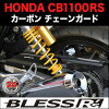 CB1100RS【HONDA】カーボンチェーンガード未塗装クリアゲル品BLESSR's【brs_cb1100rs_005】CB1100RSホンダ