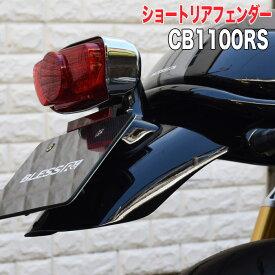 CB 1100 RS【HONDA】ショートリアフェンダー<Ver.1>【FRP塗装済み品】 BLESS R's【brs_cb1100rs_013】CB1100RS ホンダ