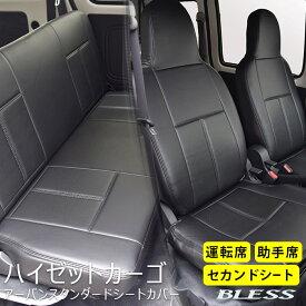【ハイゼットカーゴ SV321/331V】アーバン スタンダード シートカバー フロントシート・セカンドシート【2列セット 一台分】BLESS CREATION ダイハツ【b-seat-hz-c】