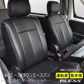 【タウンエース バン S403M/S413M】2020.9〜アーバン スタンダード シートカバー フロントシートカバーセット【フロントセット】BLESS CREATION トヨタ【b-seat-ltb-012】