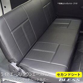 【ライトエースバン・タウンエース バン S402M/S412M】アーバン スタンダード シートカバー セカンドシートカバーセット【ベンチタイプ】BRESS CREATION トヨタ【b-seat-ltb-b】