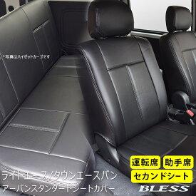【ライトエースバン・タウンエース バン S402M/S412M】アーバン スタンダード シートカバー フロント/セカンド シートカバーセット【1台分セット】BLESS CREATION トヨタ【b-seat-ltb-a】