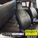 【NV200】アーバン スタンダード シートカバー【ヘッドレスト一体型】フロント・セカンドシートカバーセット【運転席+…