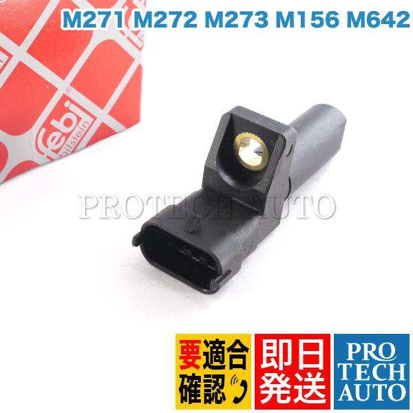 Febi BILSTEIN製 ベンツ クランクカクセンサー/クランクシャフトセンサー M271(直4) M272(V6) M273(V8) M156(V8) M642(ディーゼル) エンジン【あす楽対応】