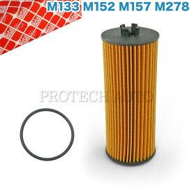 febi bilstein製 ベンツ W221 W222 C207 W212 エンジンオイルフィルター/エンジンオイルエレメント M133 M152 M157 M278 エンジン用 2781800009 S550 S63AMG E550 E63AMG【あす楽対応】