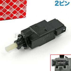 febibilstein製ベンツW219ブレーキストップランプスイッチ2ピンタイプ