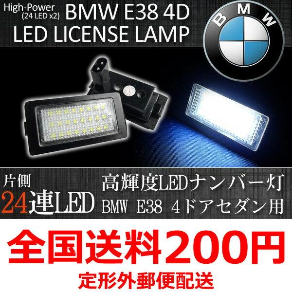 BMW E38 24連 LEDライセンスランプ ナンバー灯 左右2個 一台分 キャンセラー付き 63268352424 V-030114 7シリーズ 735i 740i 750iL L7【全国送料200円】