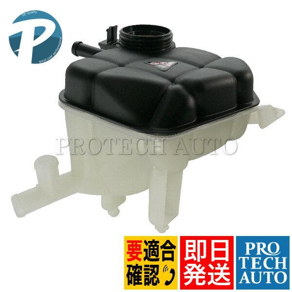 ベンツ W166 ラジエーターサブタンク/エクスパンションタンク M157 V8 M276 V6 M278 V8 OM642 ディーゼル エンジン 1665000049 ML350 ML350_BlueTEC ML63AMG【あす楽対応】