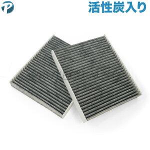 BMWF07F10F11523d523i528i535i535ixDrive550i550ixDriveActiveHybrid5M5ACフィルター/エアコンフィルター2枚セット活性炭入り