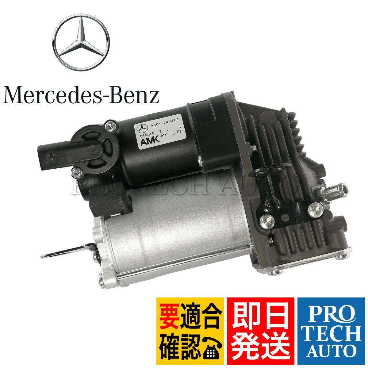 純正 ベンツ W164 X164 エアサスコンプレッサー/エアサスポンプ 1643201204 ML350 ML500 ML550 ML63AMG GL550【あす楽対応】