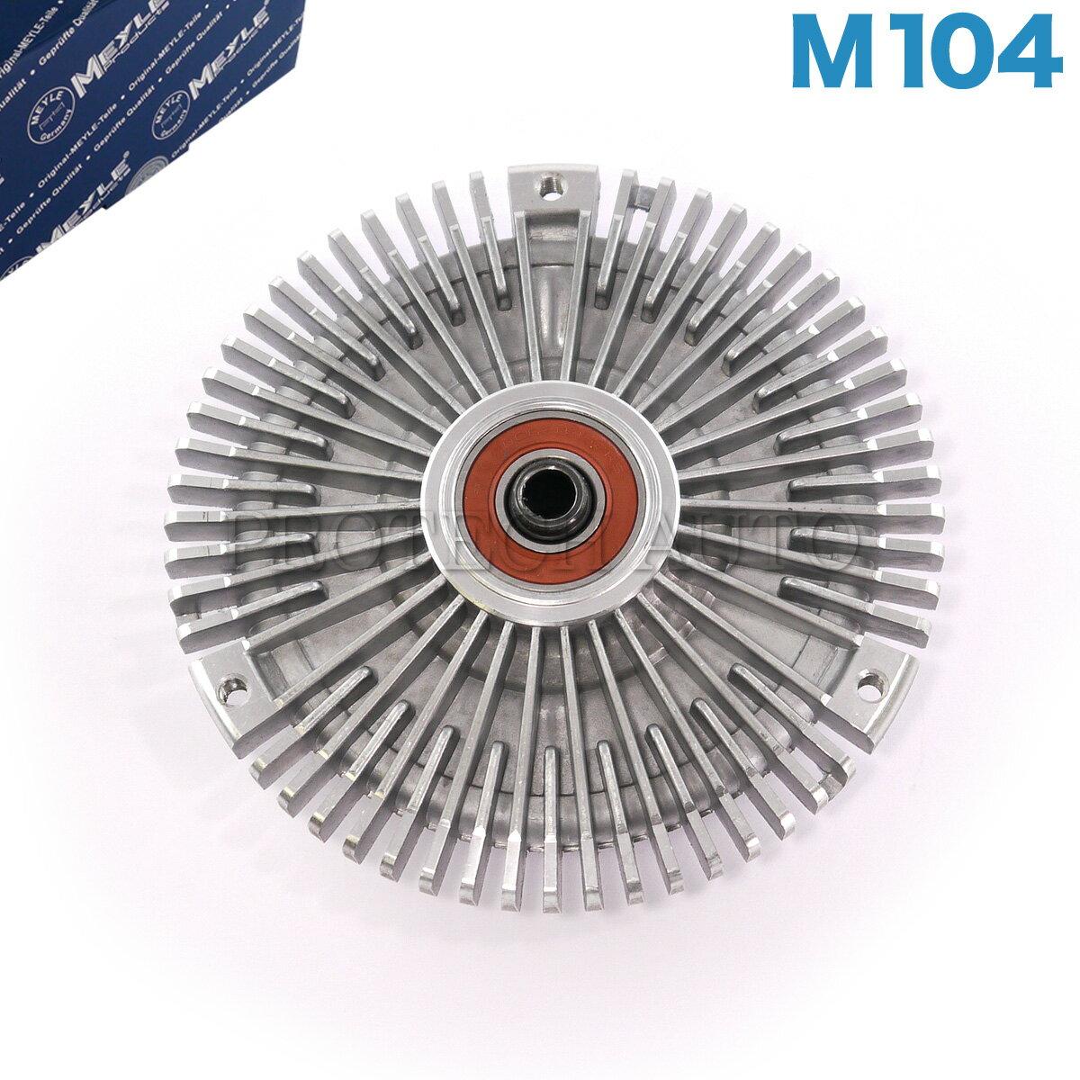 MEYLE製 ベンツ SLクラス R129 ファンクラッチカップリング/ファンドライブ M104 エンジン用 1032000622 SL320【あす楽対応】